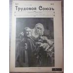Трудовой союз. №2. 1906 г.