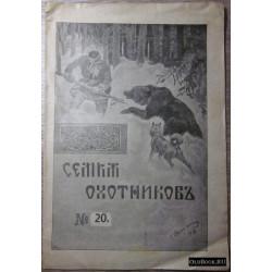 Семья охотников. №20. 1911 г.