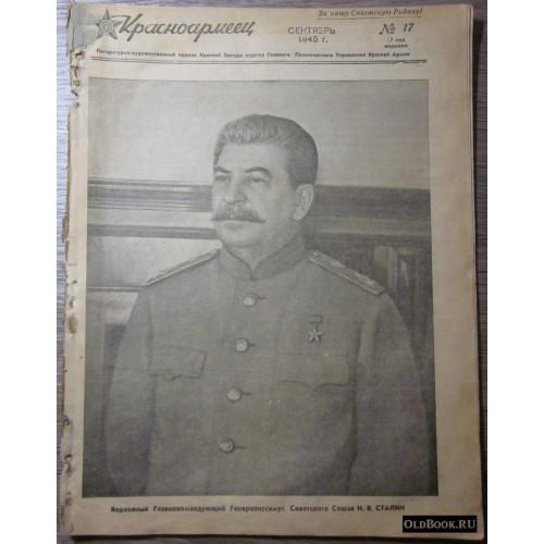 Красноармеец. №17. 1945 г.