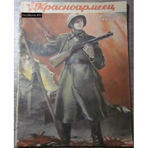 Красноармеец. №21-22. 1945 г.
