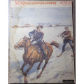 Красноармеец. №23-24. 1945 г.
