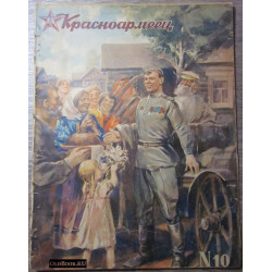 Красноармеец. №10. 1946 г.
