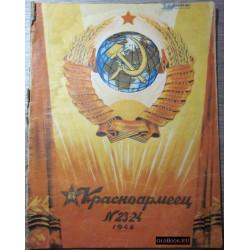 Красноармеец. №23-24. 1946 г.