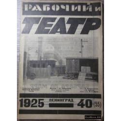 Рабочий и театр. №40. 1925 г.
