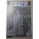 Рабочий и театр. №50. 1928 г.