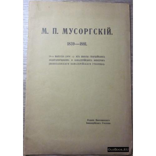 М.П.Мусоргский. 1839-1881. 1916 г.