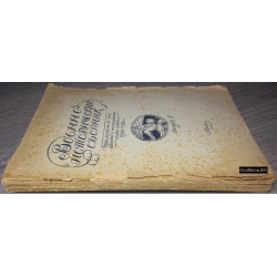 Военно-исторический сборник. Выпуск 1-й. 1919 г.