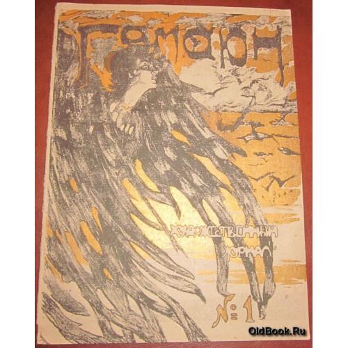 Гамаюн. №1. Комплект. 1906 г.