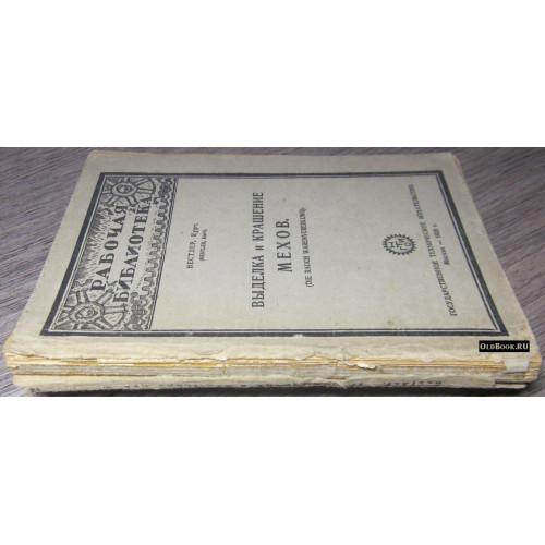 Нестлер К. Выделка и крашение мехов. 1928 г.