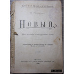 Потапенко И. Новый. 1899 г.