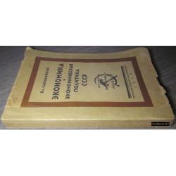 Сарабьянов В. Экономика и экономическая политика СССР. 1926 г.