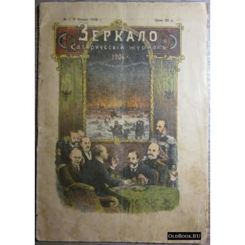 Зеркало. №1 за 1906 г.
