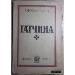 Керенский А.Ф. Гатчина. 1922 г.