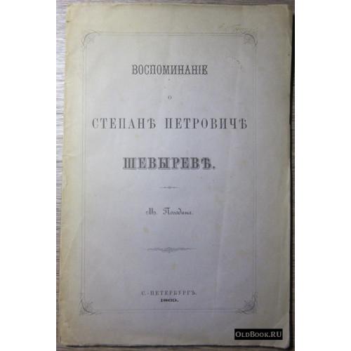 Погодин М. Воспоминание о Степане Петровиче Шевыреве. 1869 г.