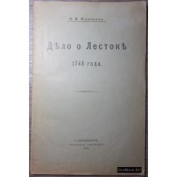 Фурсенко В.В. Дело о Лестоке 1748 года. 1912 г.