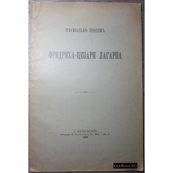 Несколько писем Фридриха-Цезаря Лагарпа. 1898 г.