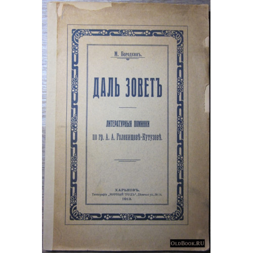 Бородкин М. Даль зовет. 1913 г.