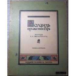 Жуковский В.А. Роланд оруженосец. 1918 г.