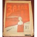 Залп. №.1. Комплект. 1906 г.