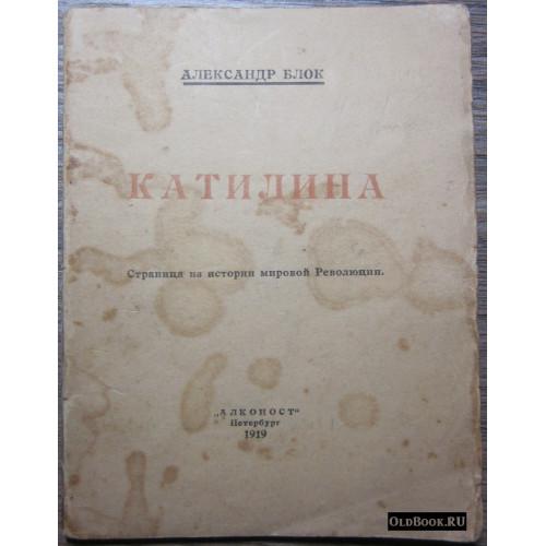 Блок А. Катилина. 1919 г.