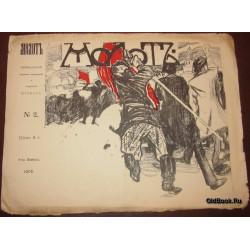 Молот. №2. 1906 г.