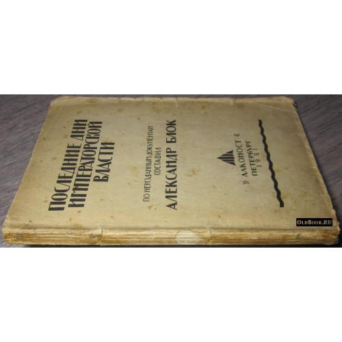 Блок А. Последние дни императорской власти. 1921 г.