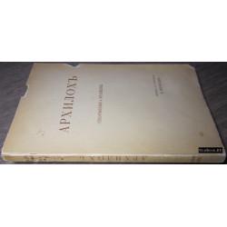 Архилох. Стихотворения и фрагменты. 1915 г.