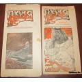 Пламя. №№1-4. Комплект. 1905-1906 гг.