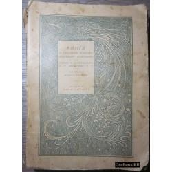 Книга о русских поэтах последнего десятилетия. 1909 г.