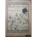 """Карикатуры """"Война и Пэм"""". Выпуск I-й. Июль-декабрь 1914. 1916 г."""