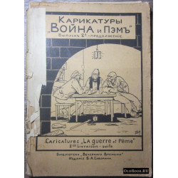 """Карикатуры """"Война и Пэм"""". Выпуск II-й. Январь-Июнь 1915. 1915 г."""