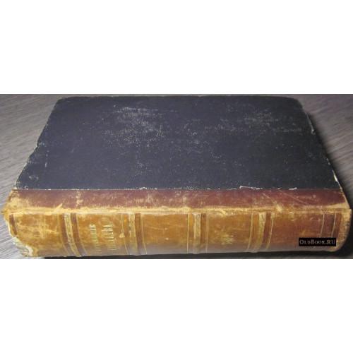 Тургенев И.С. Сочинения И.С. Тургенева. Часть седьмая и восьмая. 1869, 1871 гг.