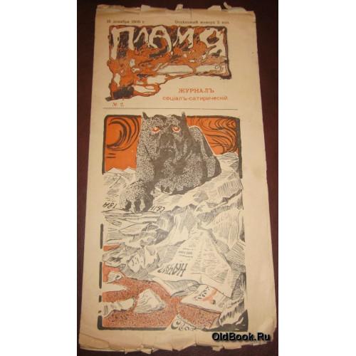 Пламя. №2. 1905 г.