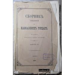 Сборник сведений о кавказских горцах. Выпуск IX. 1876 г.