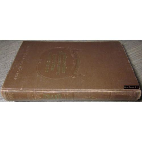 Быкова Т.А., Гуревич М.М. Описание изданий напечатанных кириллицей. 1689 - январь 1725 г. 1958 г.