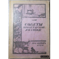 А.Ш. Советы пролетарской хозяйке. 1924 г.