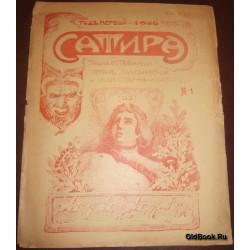 Сатира. №1-2. Комплект. 1906 г.
