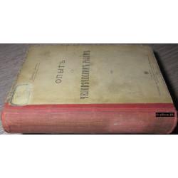 Локк Д. Опыт о человеческом разуме. 1898 г.