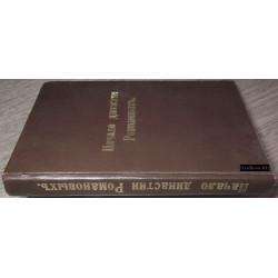 Васенко П.Г., Платонов С.Ф., Тураева-Церетели Е.Ф. Начало династии Романовых. 1912 г.