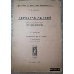 Кажинский Б.Б. Передача мыслей. 1923 г.