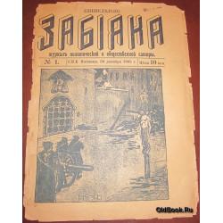 Забияка. №1 1905 г. №№1-3 1906 г. Комплект.
