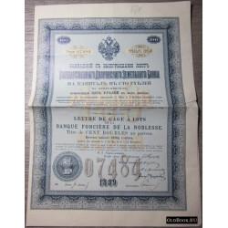 Закладной с выигрышами лист Государственного Дворянского Земельного Банка...1889 г.