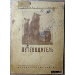 Путеводитель по Московскому зоопарку. 1935 г.