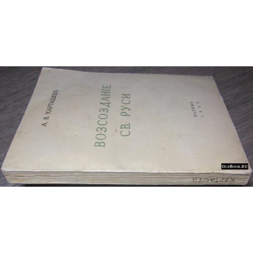 Карташев А.В. Воссоздание Св. Руси. 1956 г.