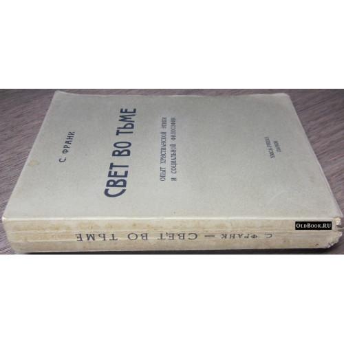 Франк С. Свет во тьме. 1949 г.