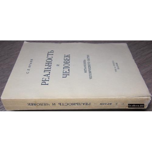 Франк С.Л. Реальность и человек. 1956 г.