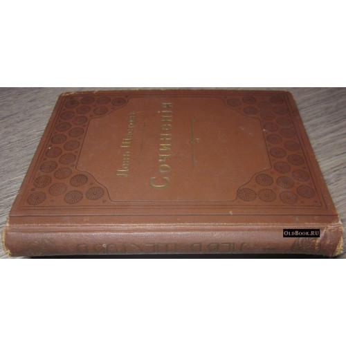 Шестов Л. Собрание сочинений. Том первый. Шекспир и его критик Брандес. 1911 г.