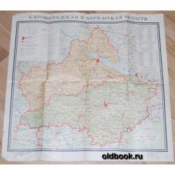 Кировоградская и Черкасская области. 1968 г.