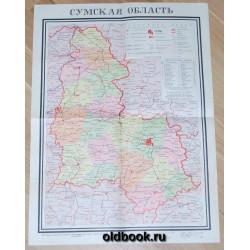 Сумская область. 1973 г.