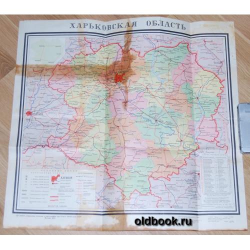 Харьковская область. 1973 г.